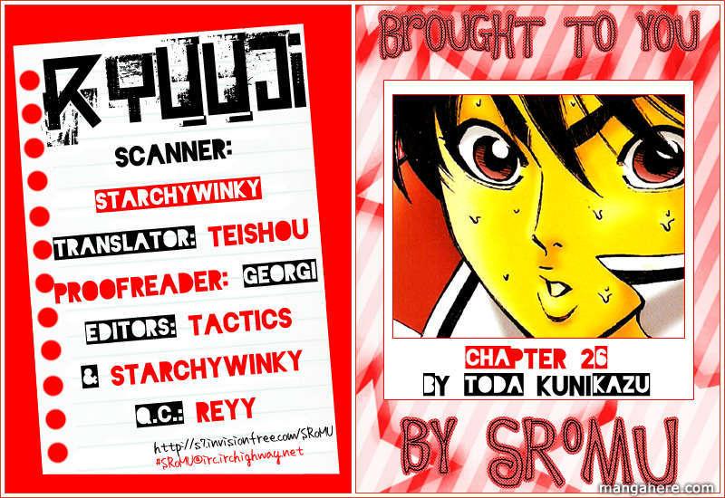 Ryuuji 26 Page 2
