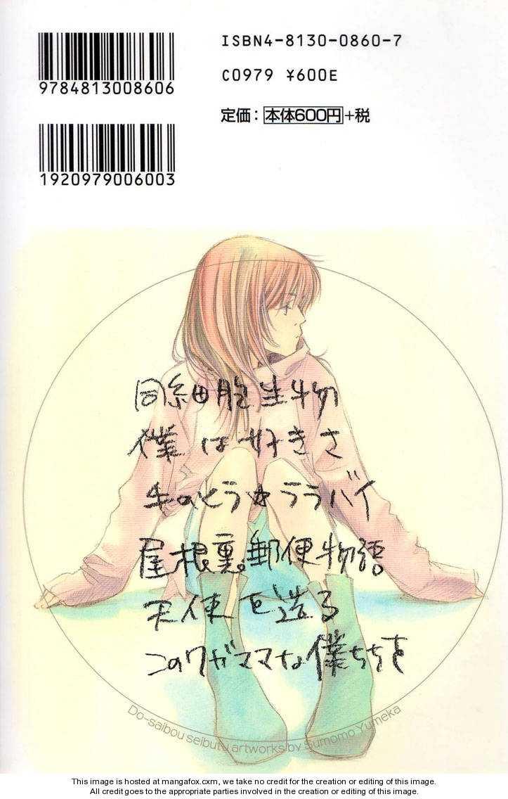 Dousaibou Seibutsu 1 Page 1