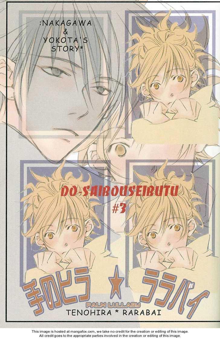 Dousaibou Seibutsu 3 Page 1
