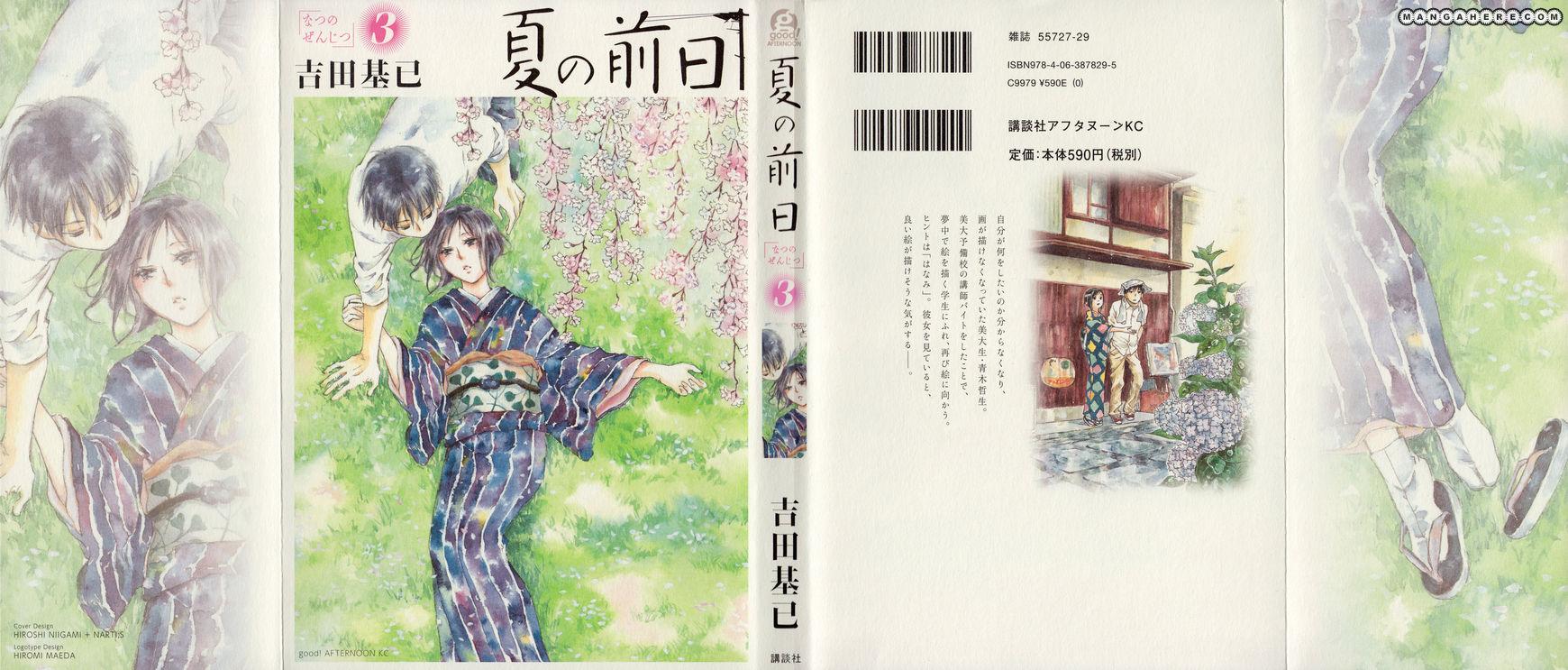 Natsu no Zenjitsu 13 Page 1