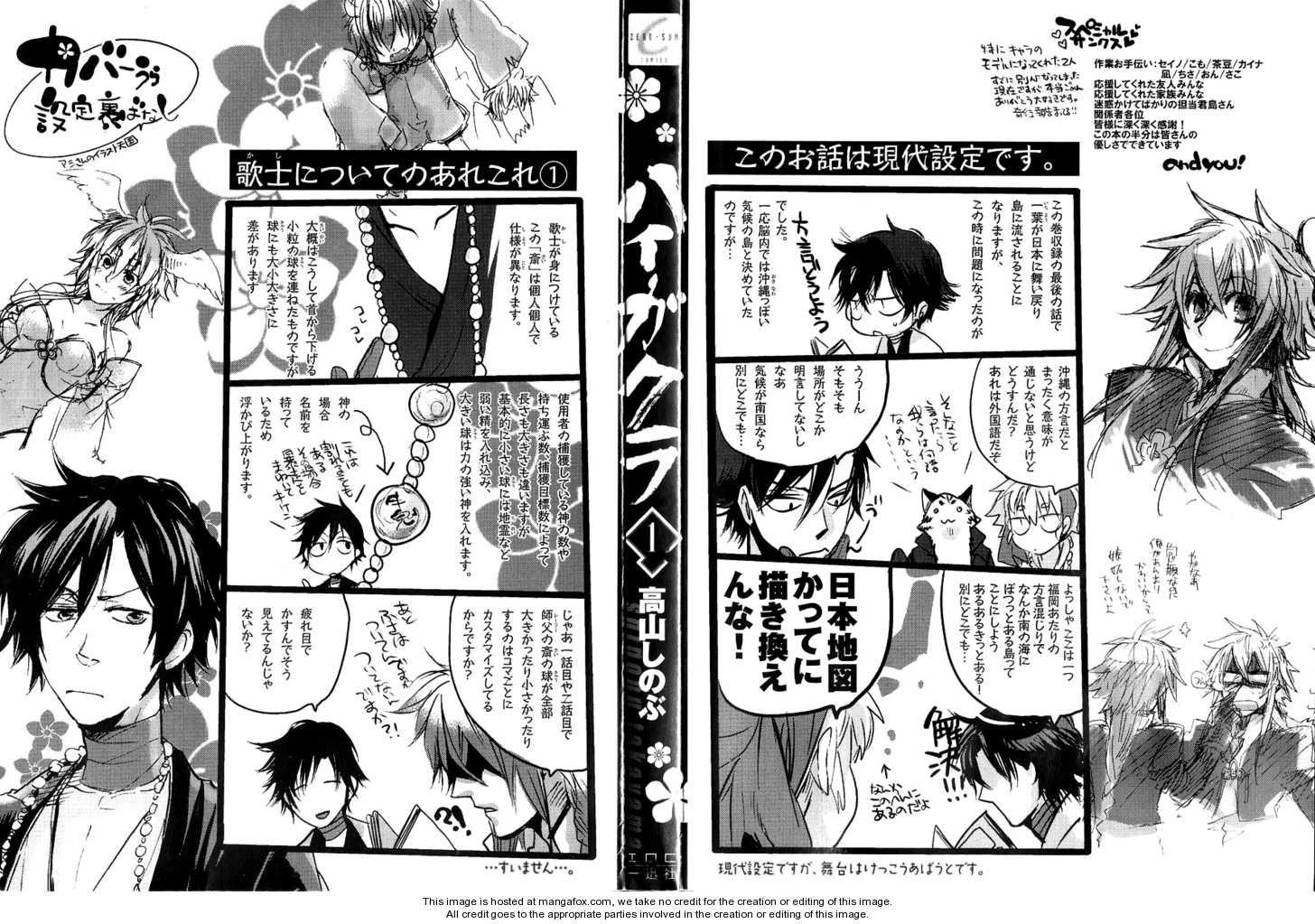 Haigakura 1 Page 2