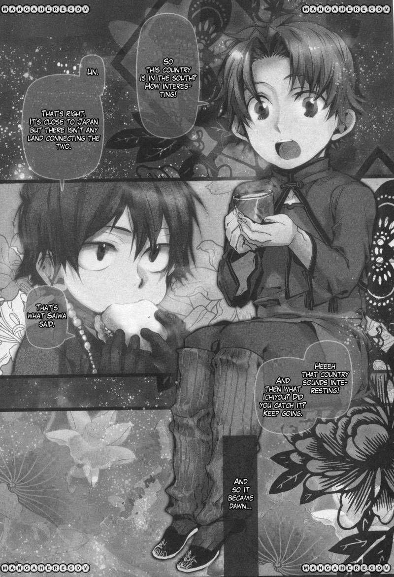 Haigakura 13 Page 1