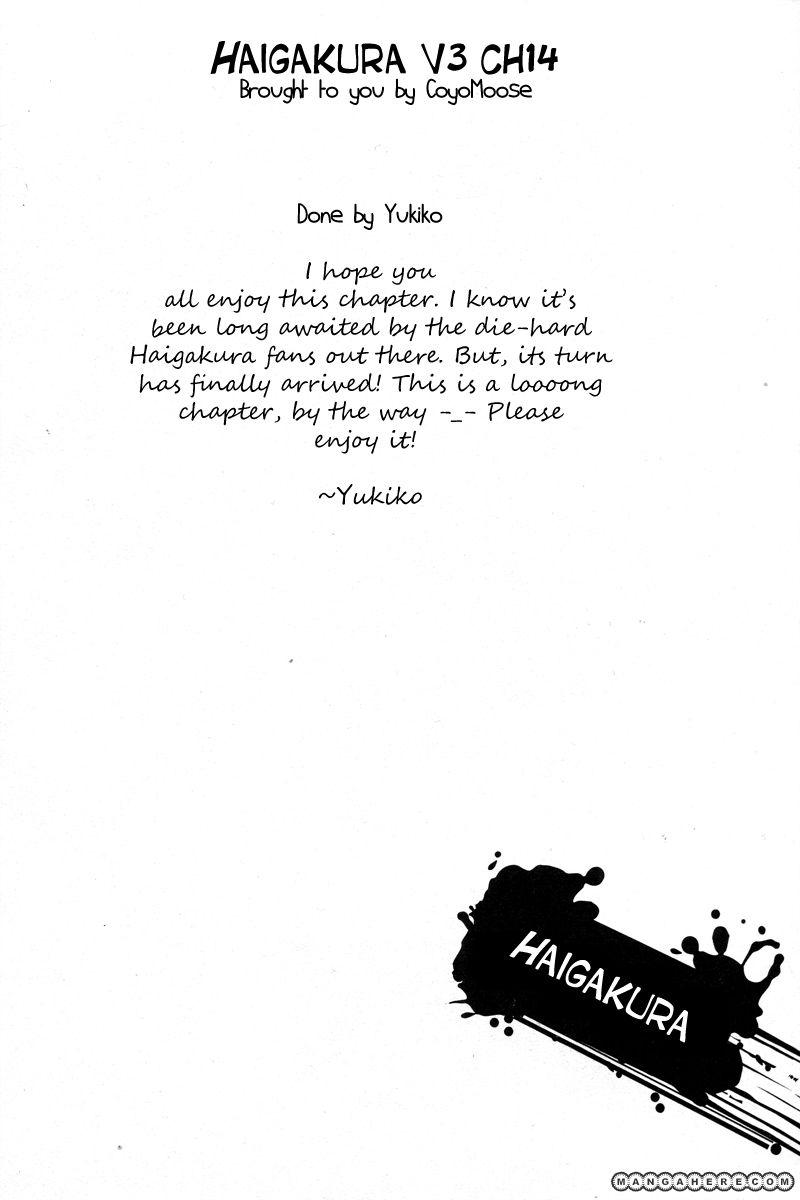 Haigakura 14 Page 1