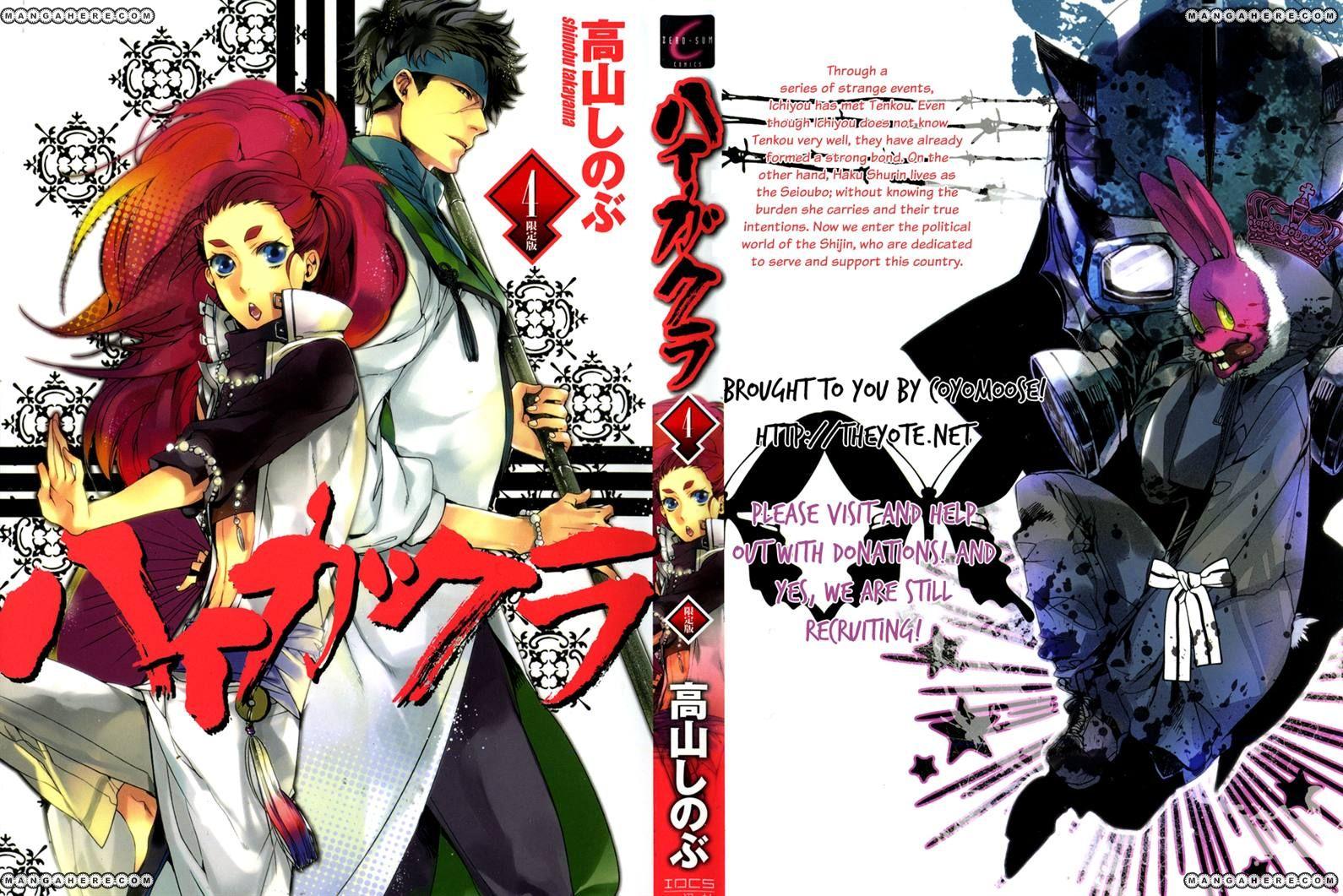 Haigakura 15 Page 1