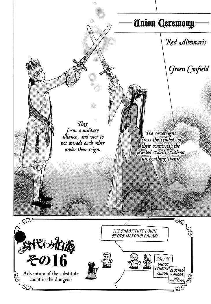 Migawari Hakushaku no Bouken 17 Page 2