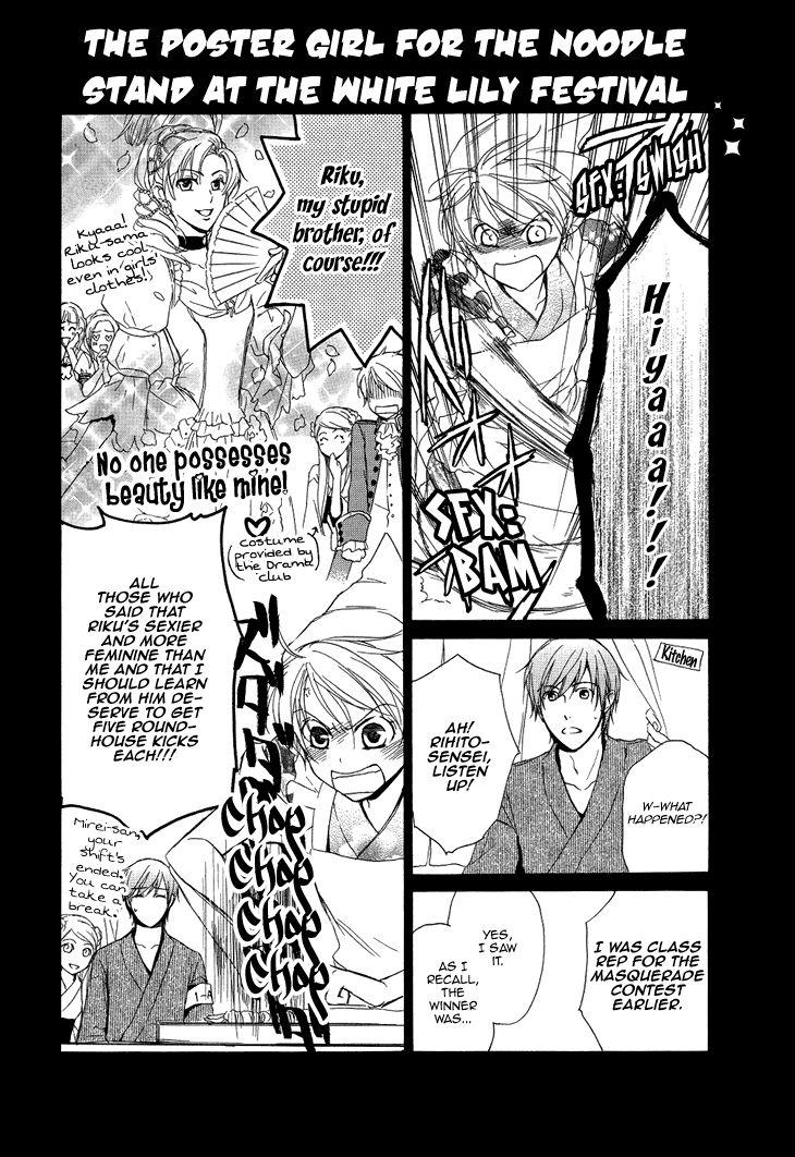 Migawari Hakushaku no Bouken 18.5 Page 2