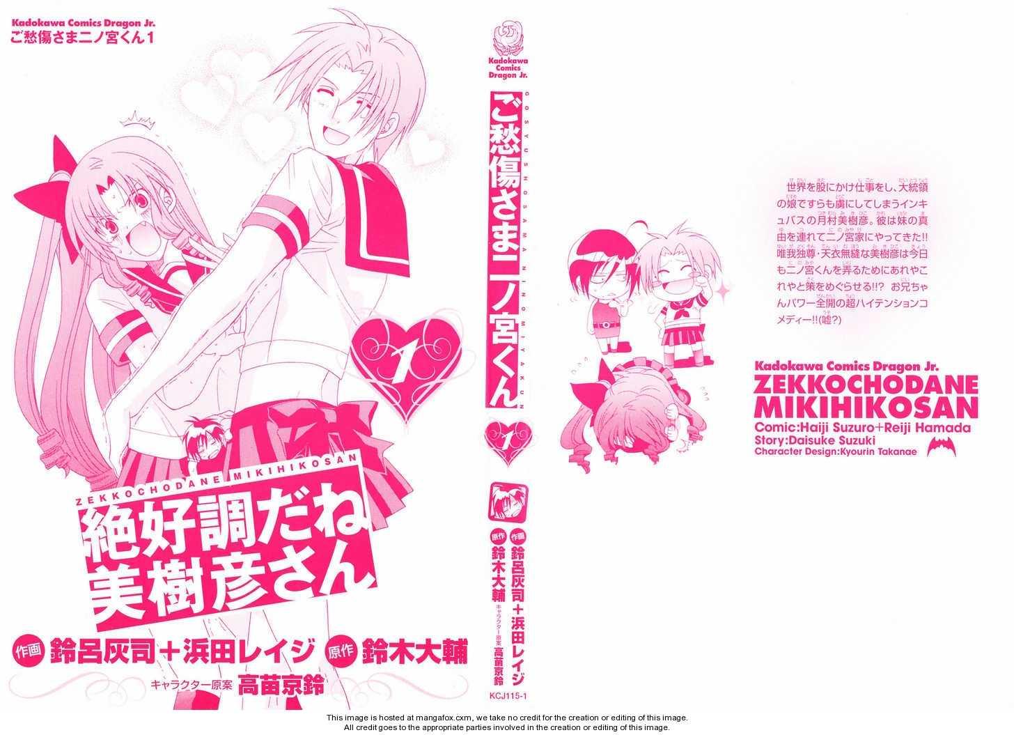 Goshuushousama Ninomiya-kun 1 Page 2