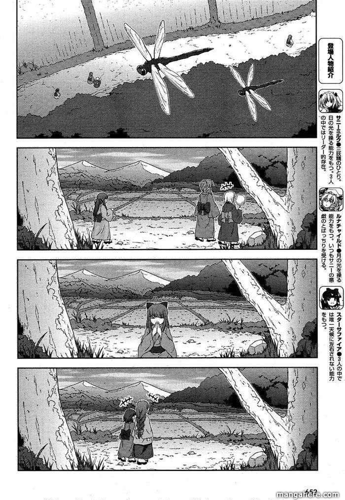 Touhou Sangetsusei: Oriental Sacred Place 5 Page 2