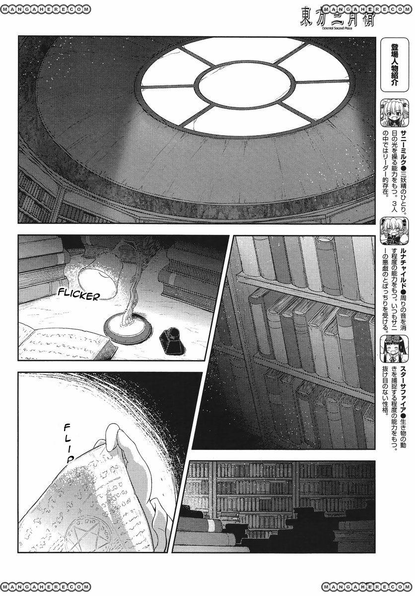 Touhou Sangetsusei: Oriental Sacred Place 15 Page 2