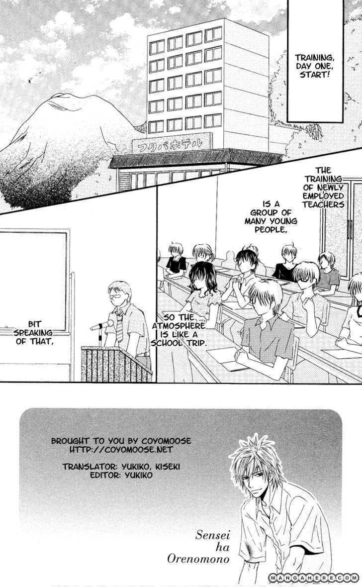 Sensei wa Ore no Mono 5 Page 2
