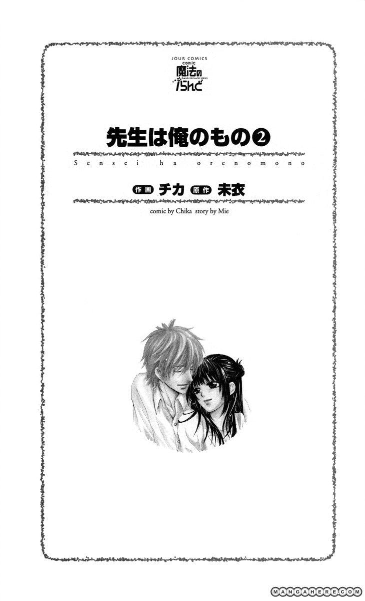 Sensei wa Ore no Mono 7 Page 3