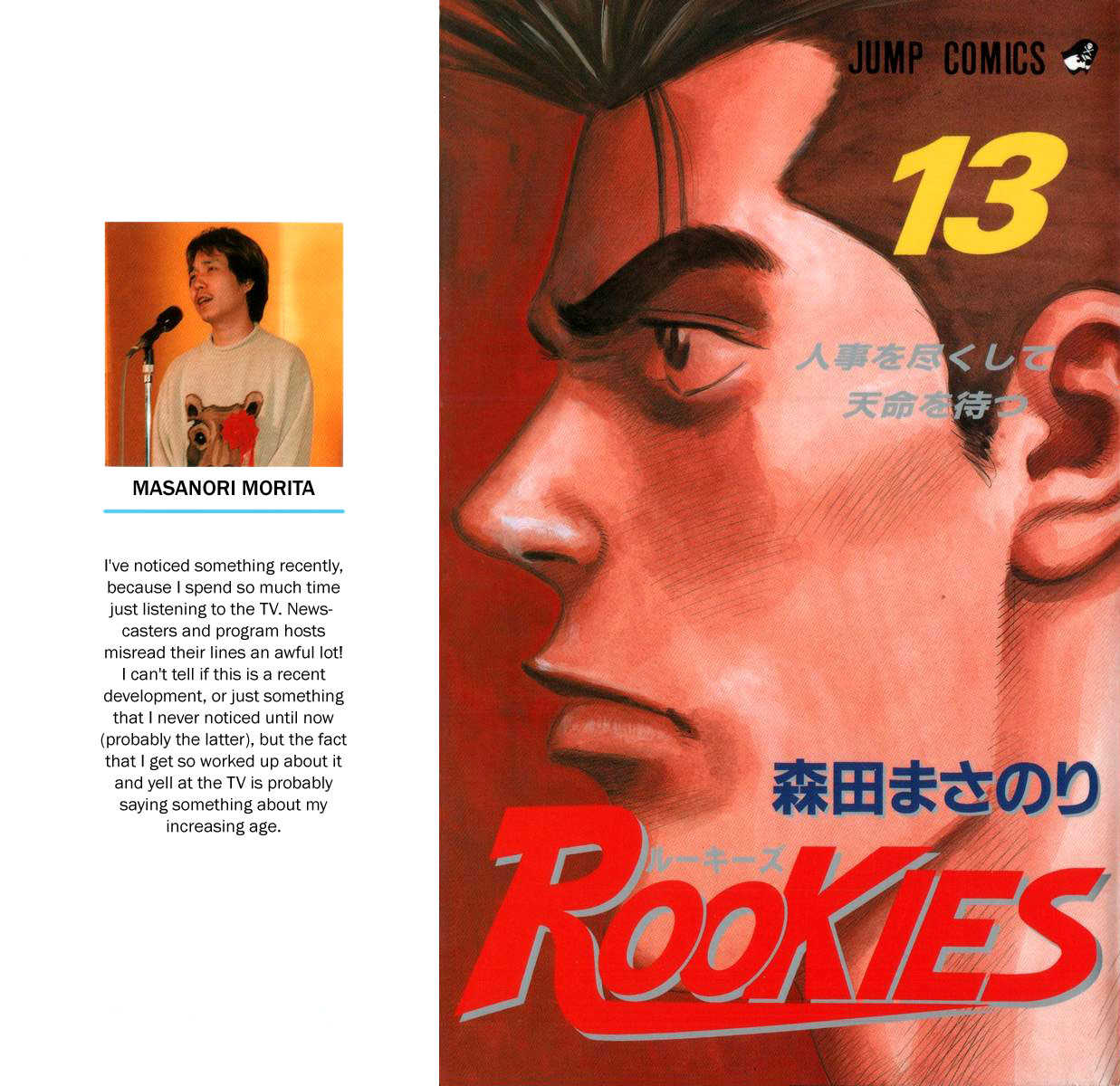 Rookies 116 Page 2