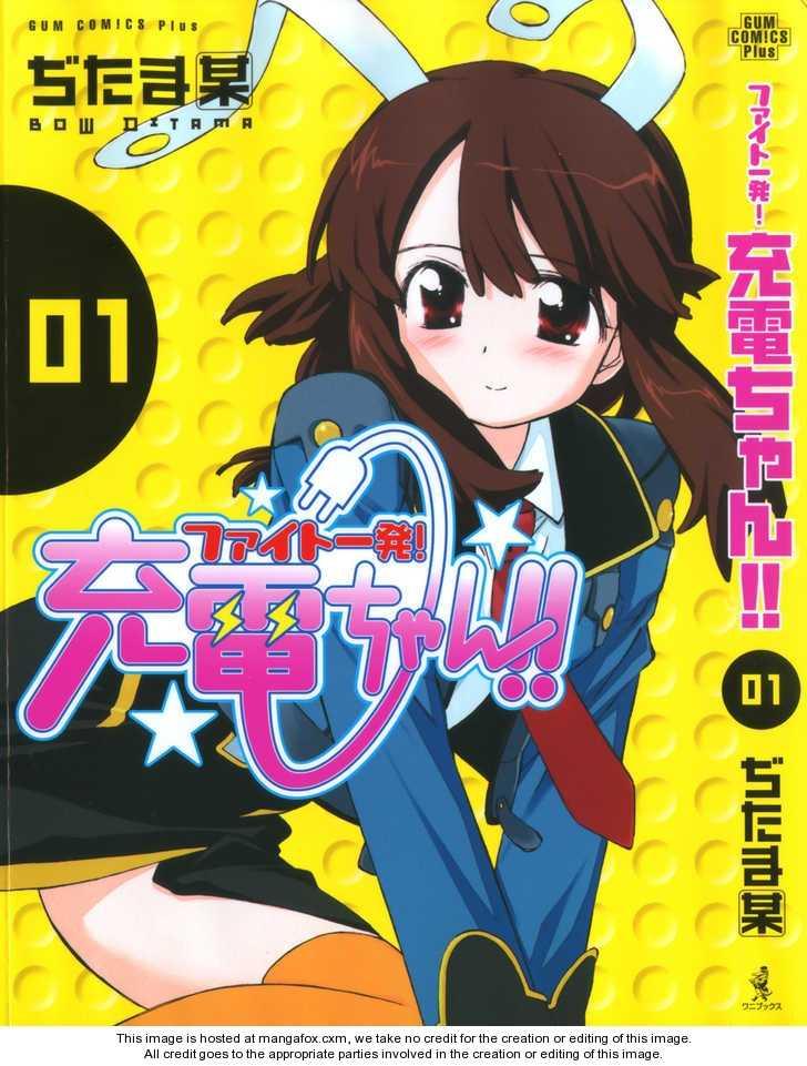 Fight Ippatsu! Juuden-chan!! 1 Page 1