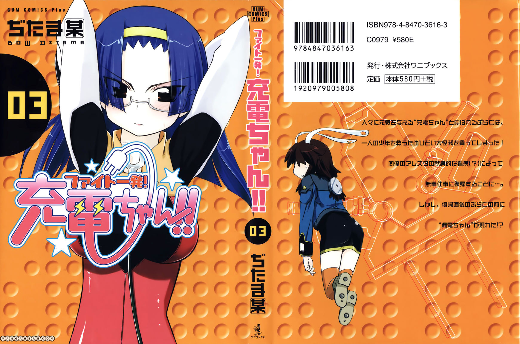 Fight Ippatsu! Juuden-chan!! 12 Page 2