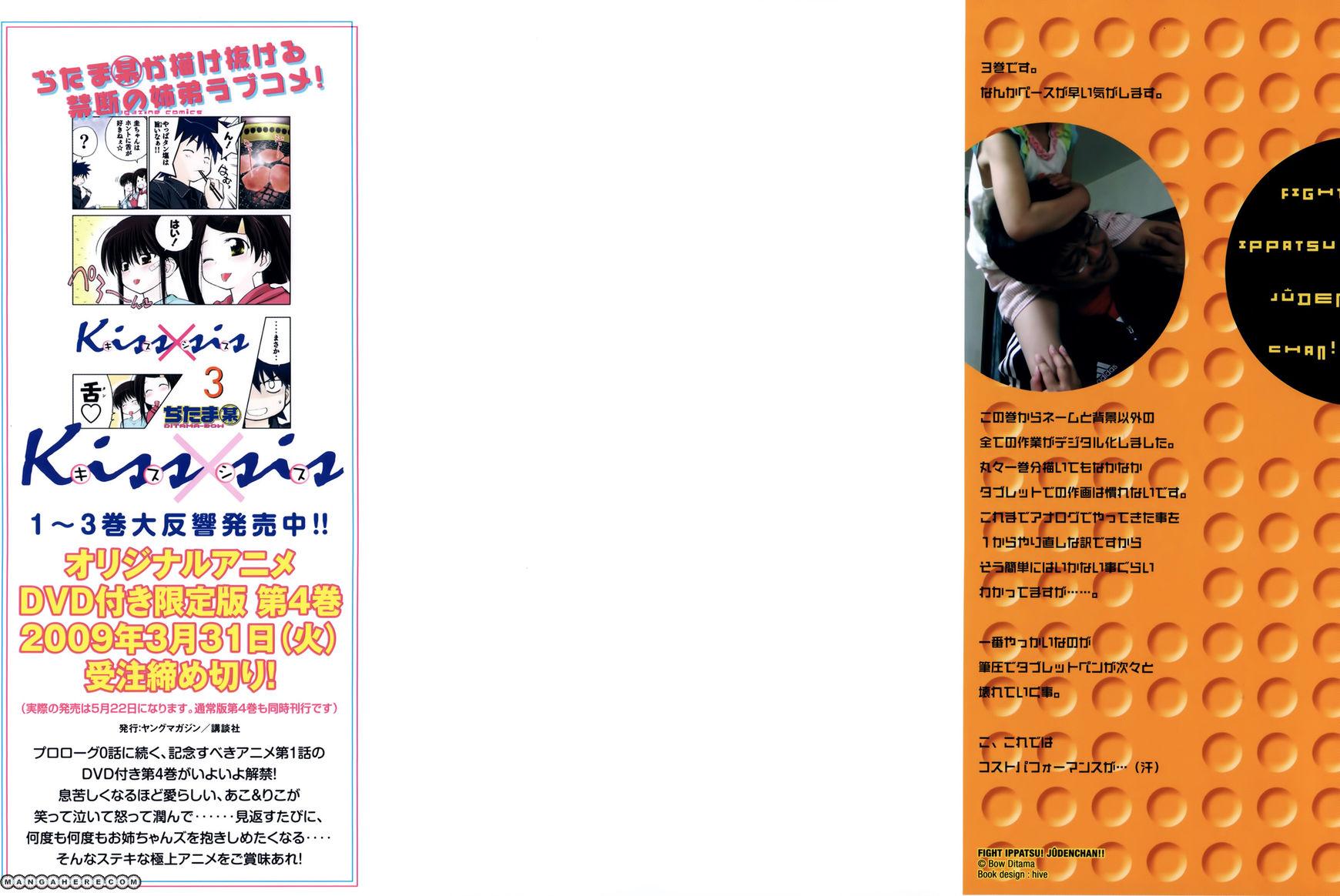 Fight Ippatsu! Juuden-chan!! 12 Page 3