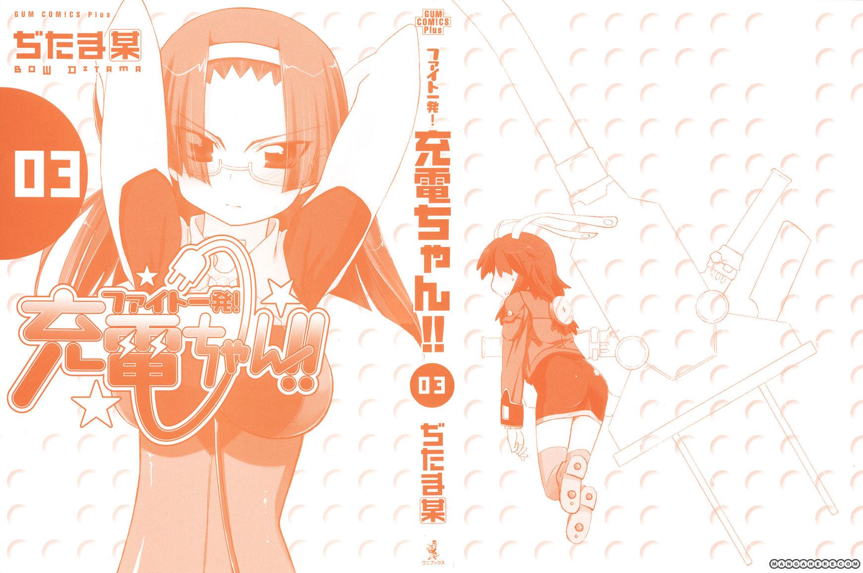 Fight Ippatsu! Juuden-chan!! 12 Page 4