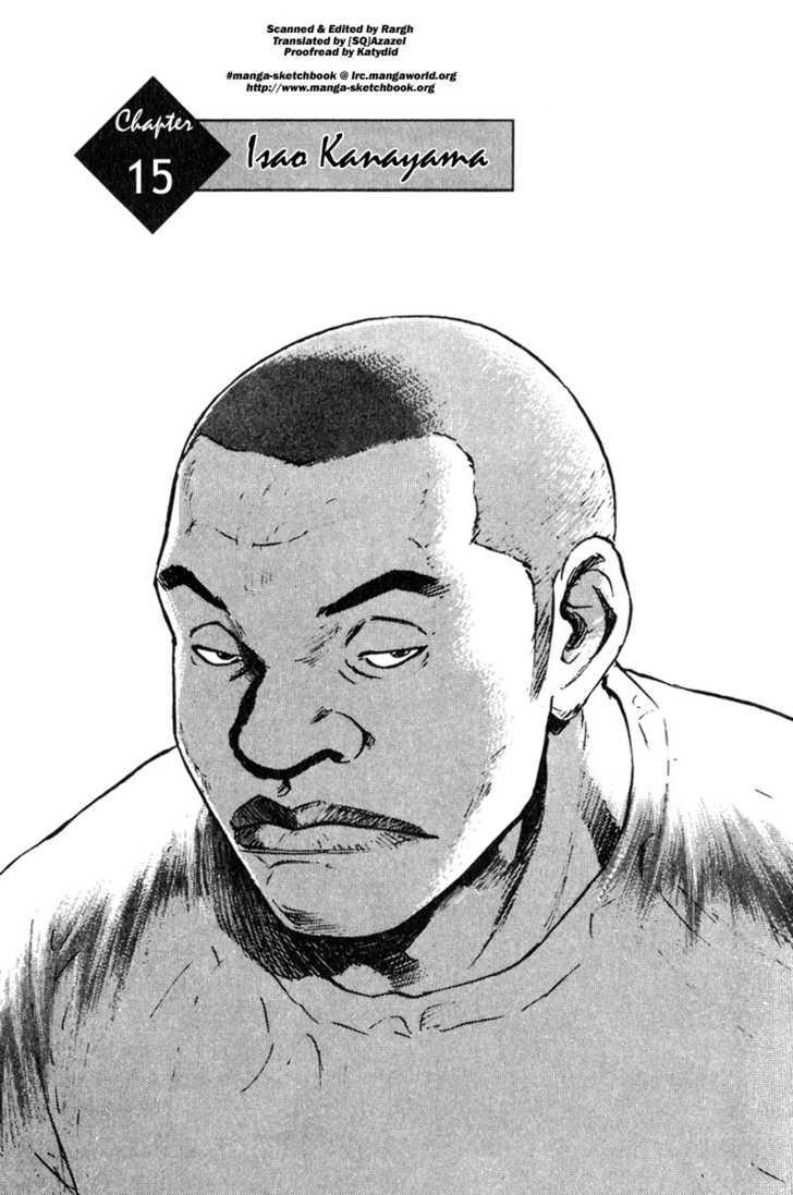 Shamo 15 Page 1