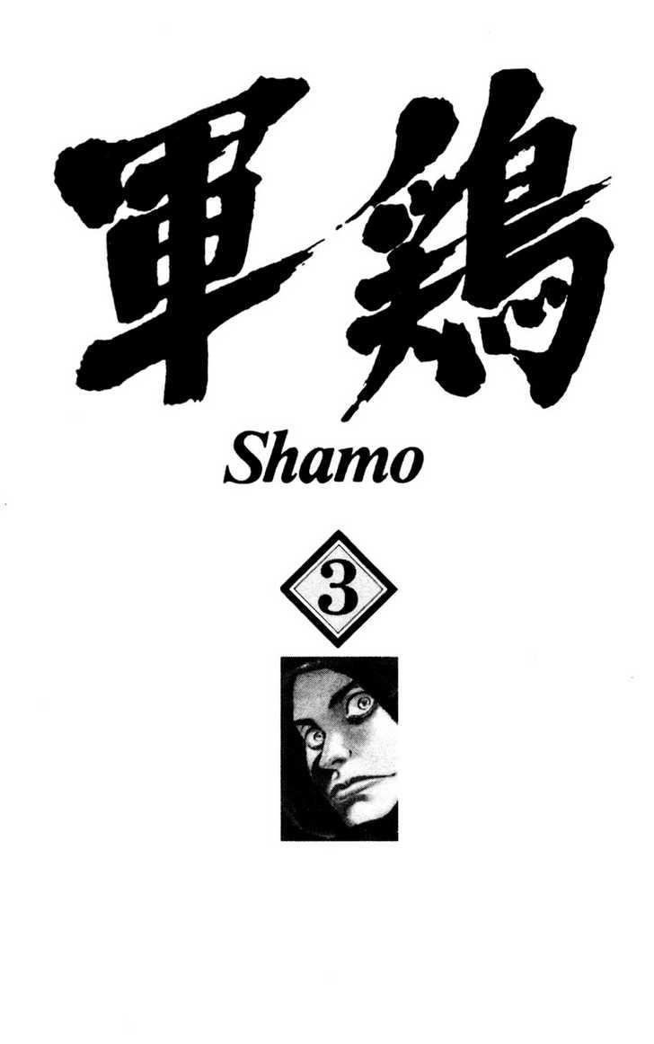 Shamo 21 Page 2
