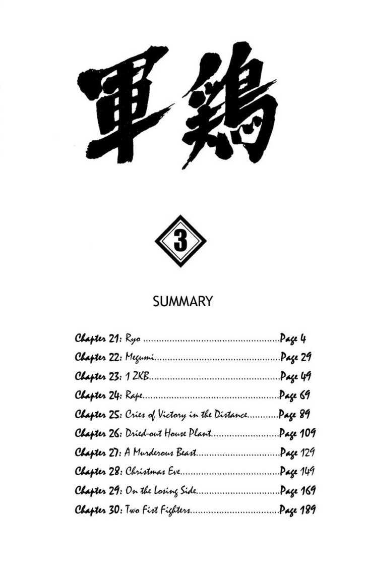 Shamo 21 Page 3