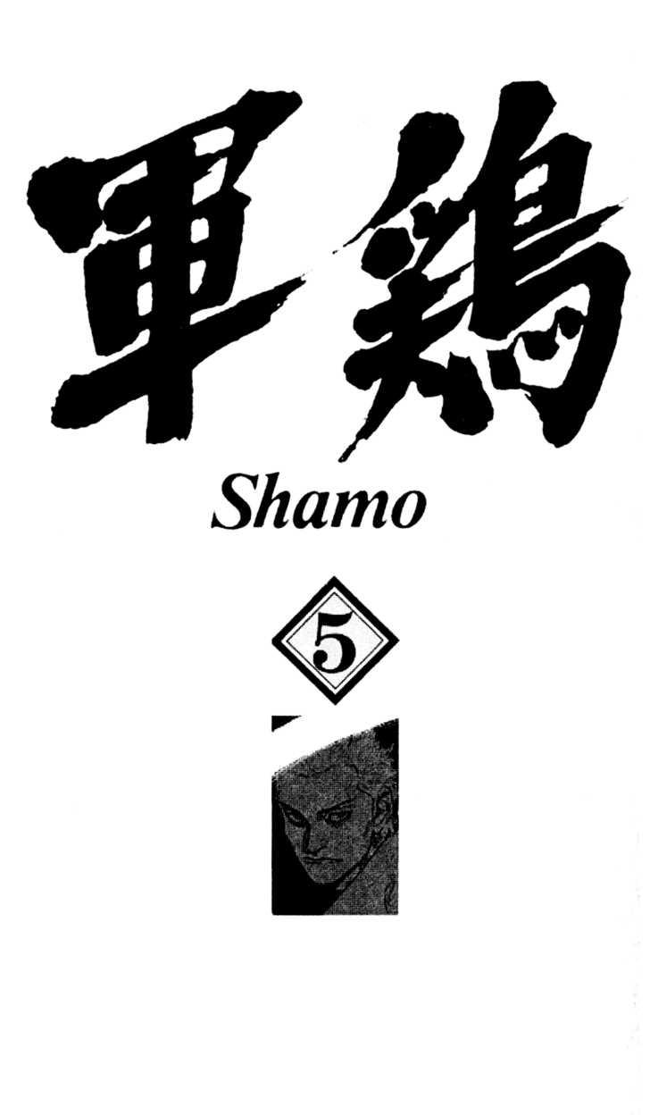 Shamo 41 Page 3