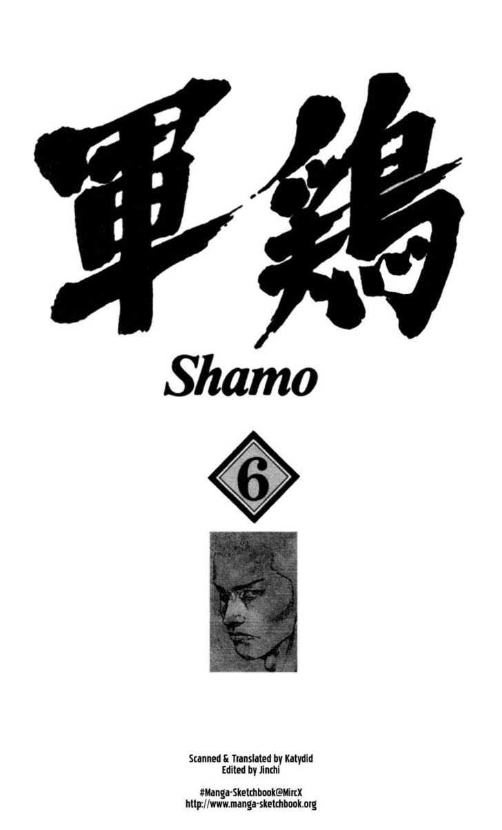 Shamo 51 Page 1