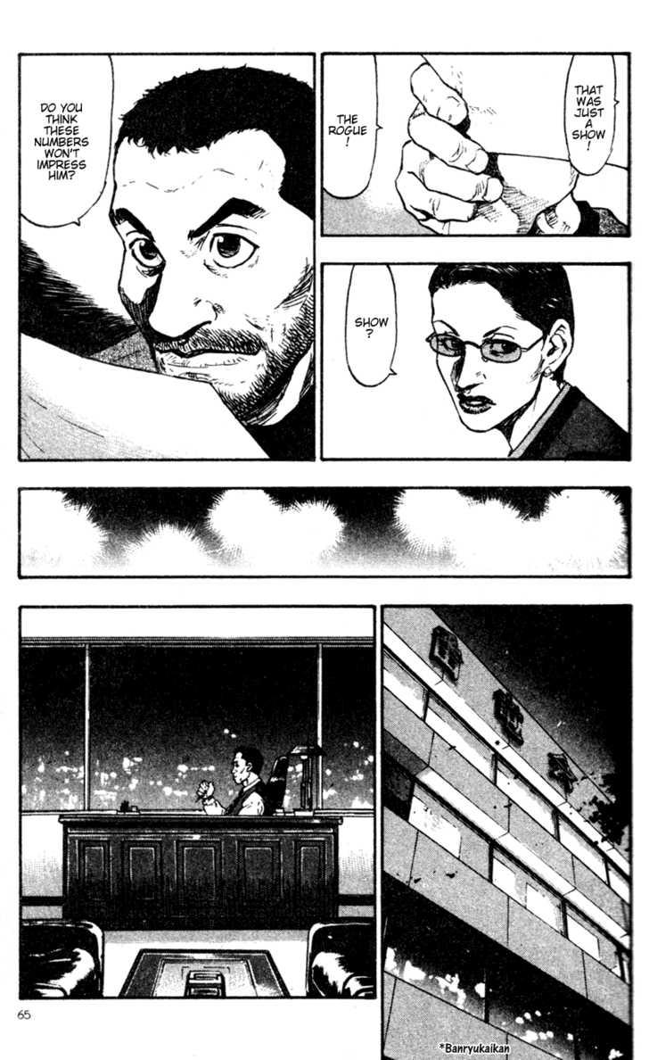 Shamo 64 Page 3
