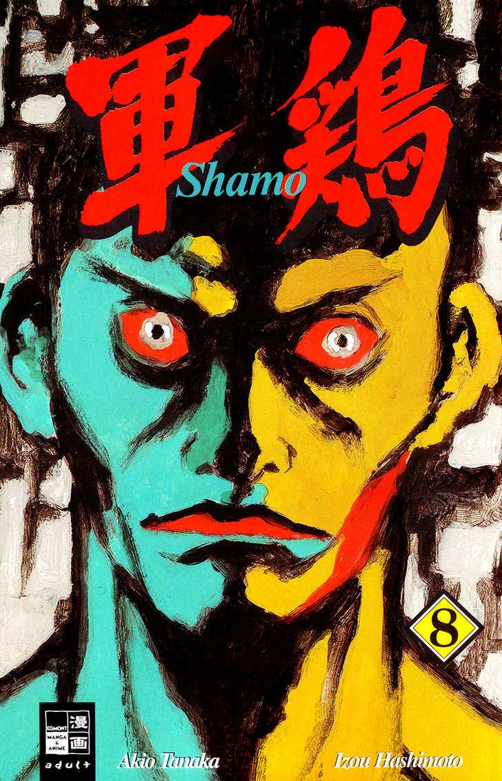 Shamo 71 Page 2