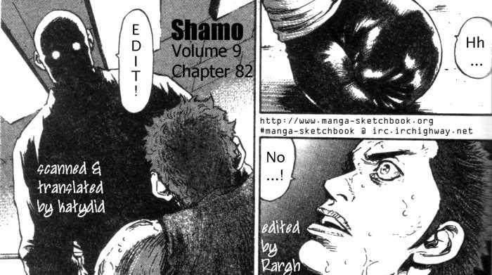 Shamo 82 Page 1