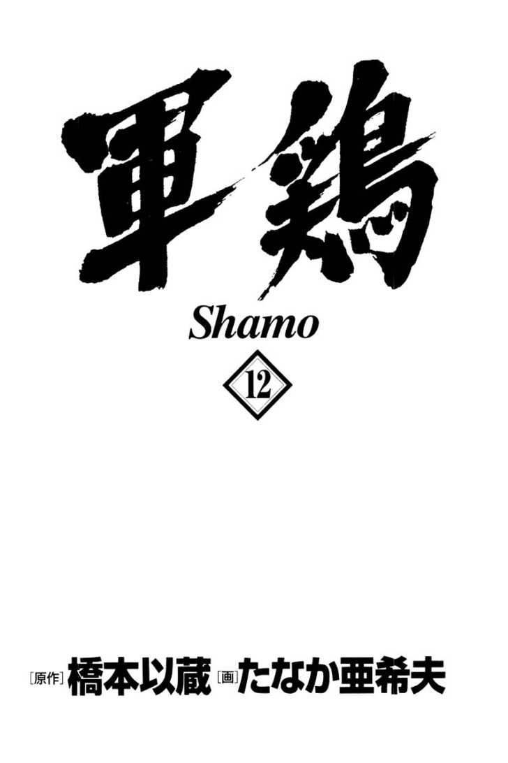 Shamo 111 Page 1