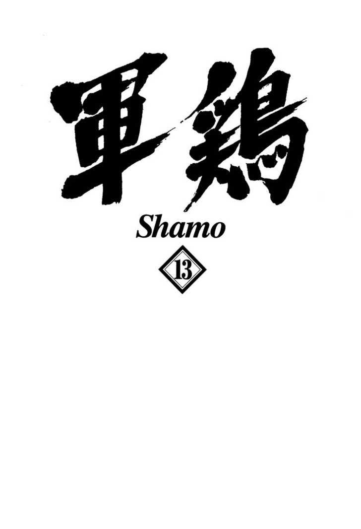 Shamo 121 Page 1