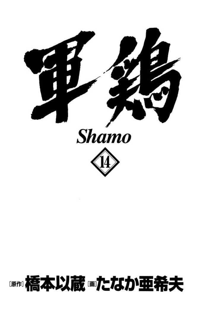 Shamo 132 Page 1
