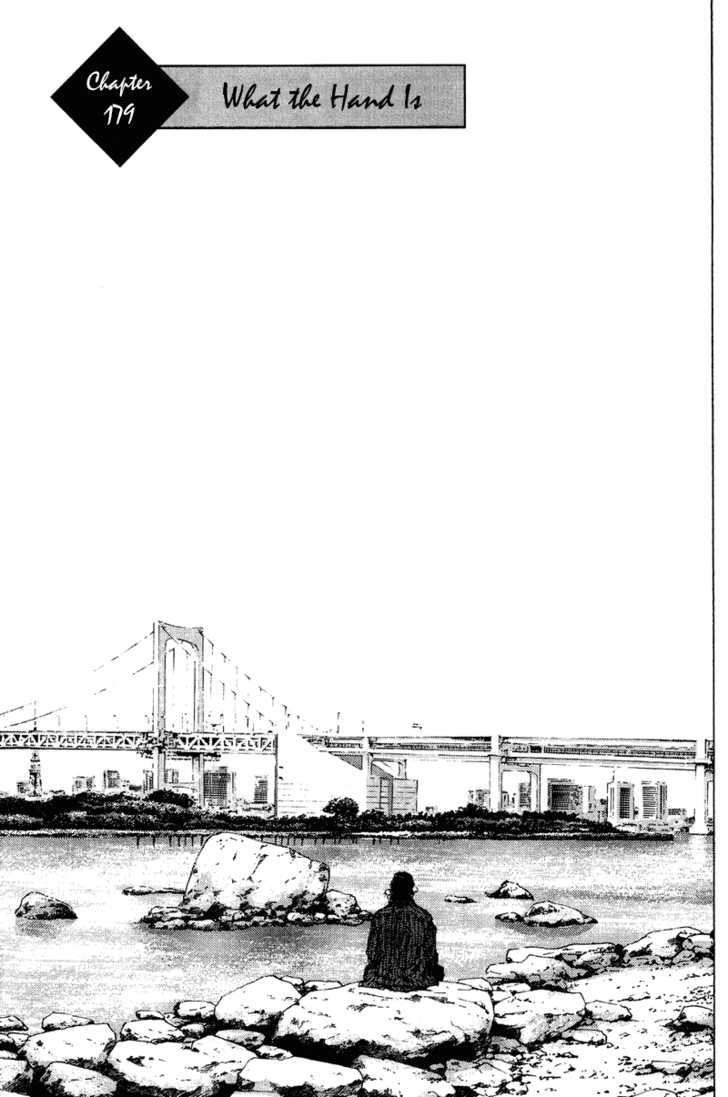 Shamo 179 Page 1