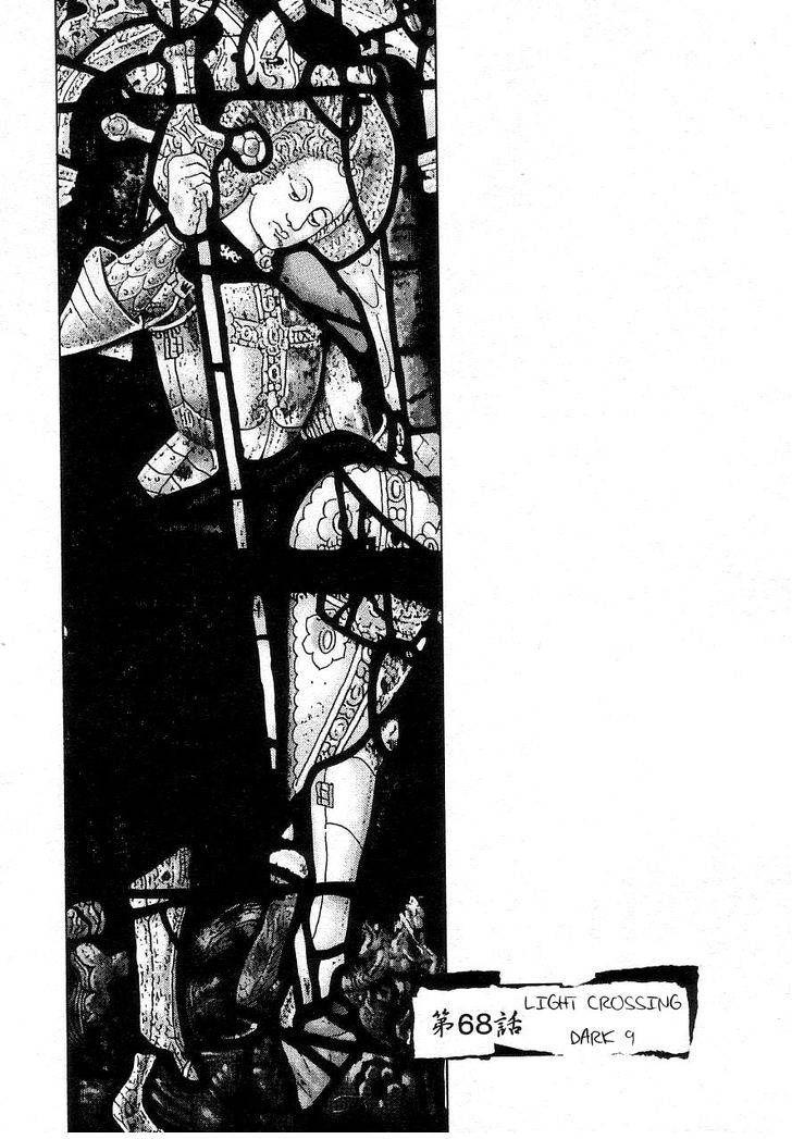 Shamo 68 Page 1