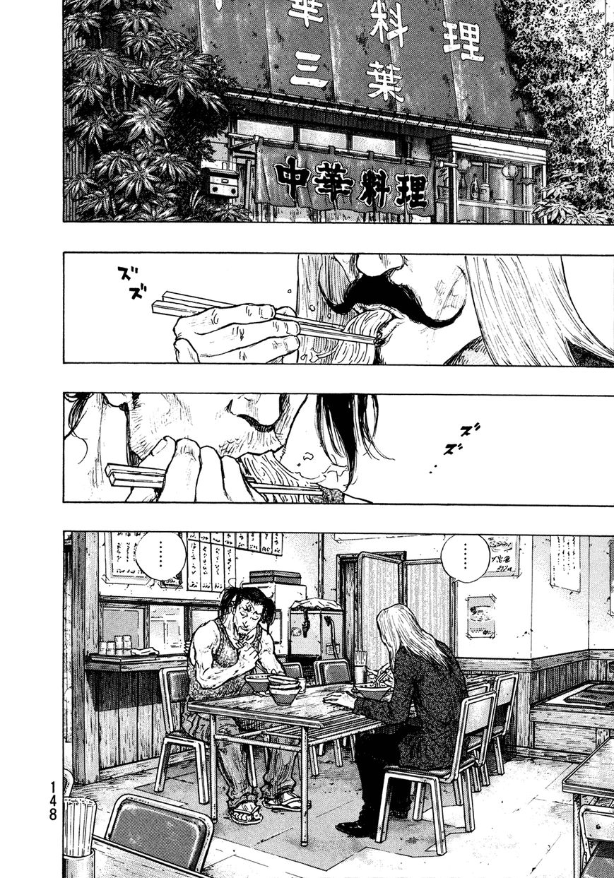 Shamo 97 Page 2