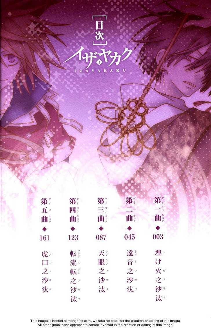 Izayakaku 1 Page 2