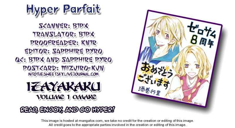 Izayakaku 5.5 Page 1
