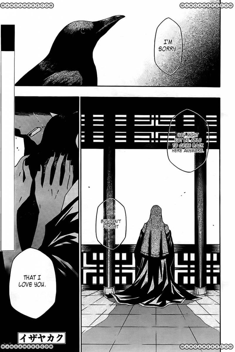 Izayakaku 13 Page 2