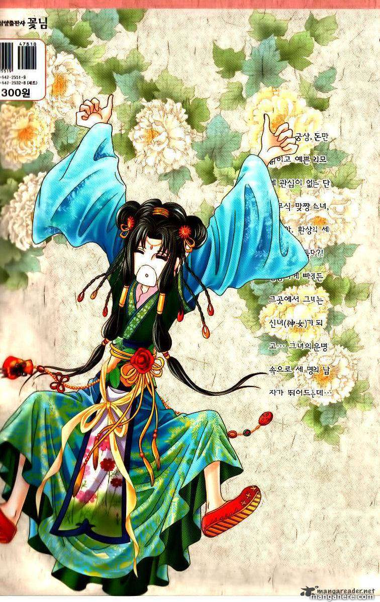Crazy Girl Shin Bia 84 Page 3