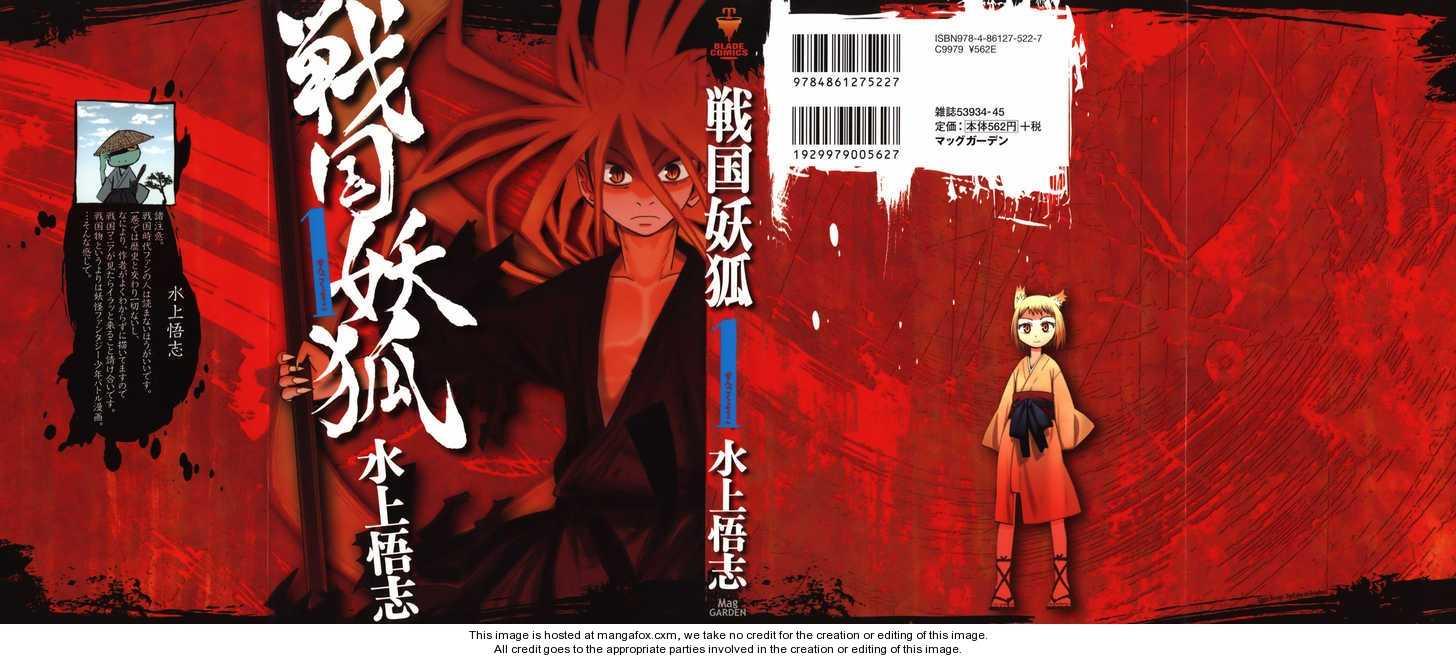 Sengoku Youko 1 Page 2