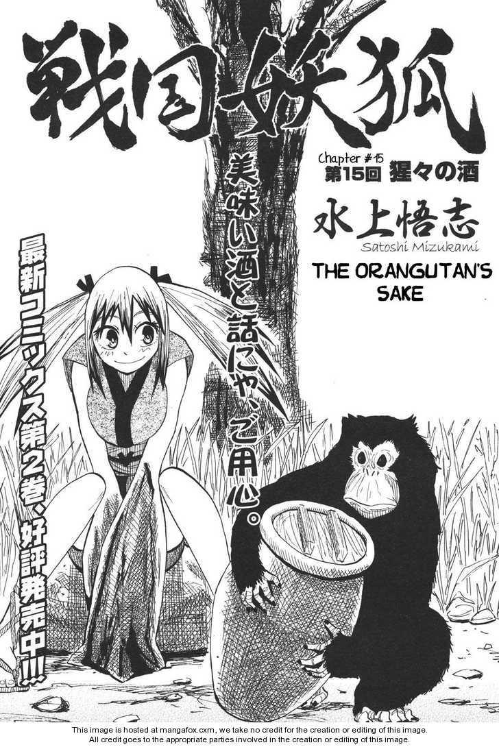 Sengoku Youko 15 Page 1