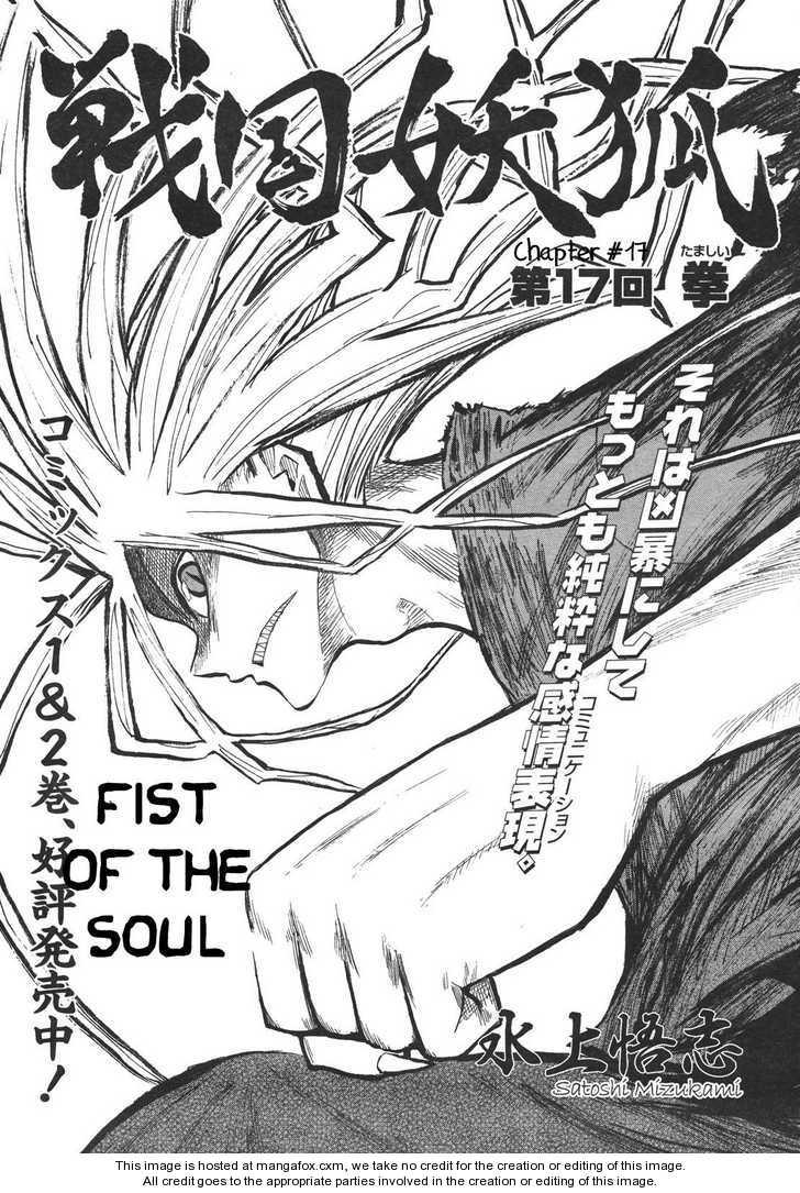 Sengoku Youko 17 Page 1