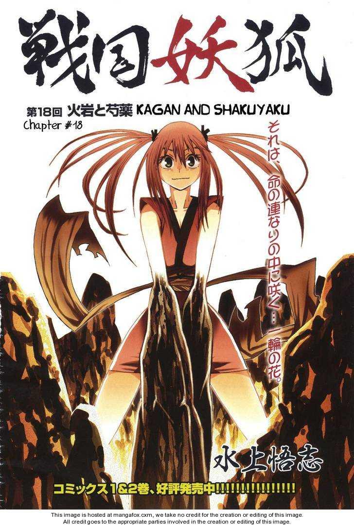 Sengoku Youko 18 Page 2