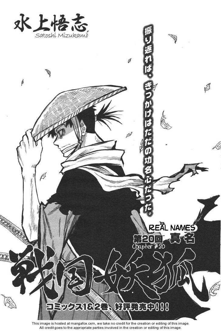 Sengoku Youko 20 Page 1