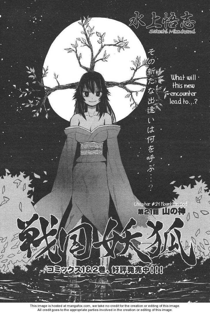 Sengoku Youko 21 Page 3