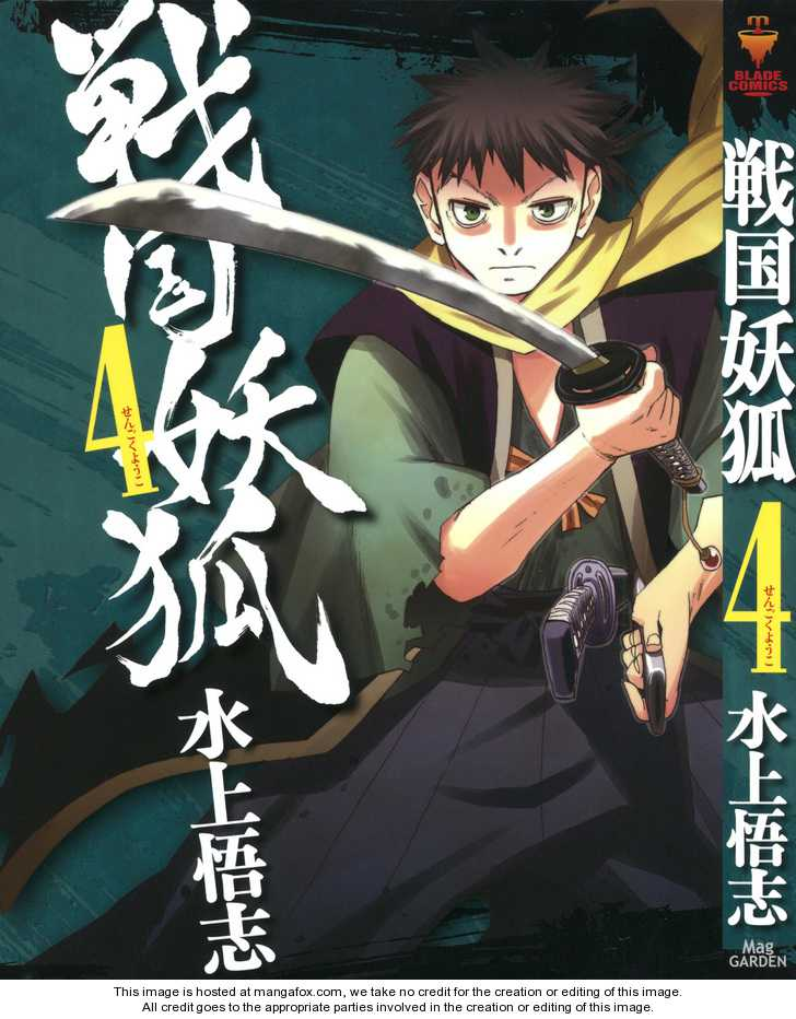 Sengoku Youko 24 Page 1