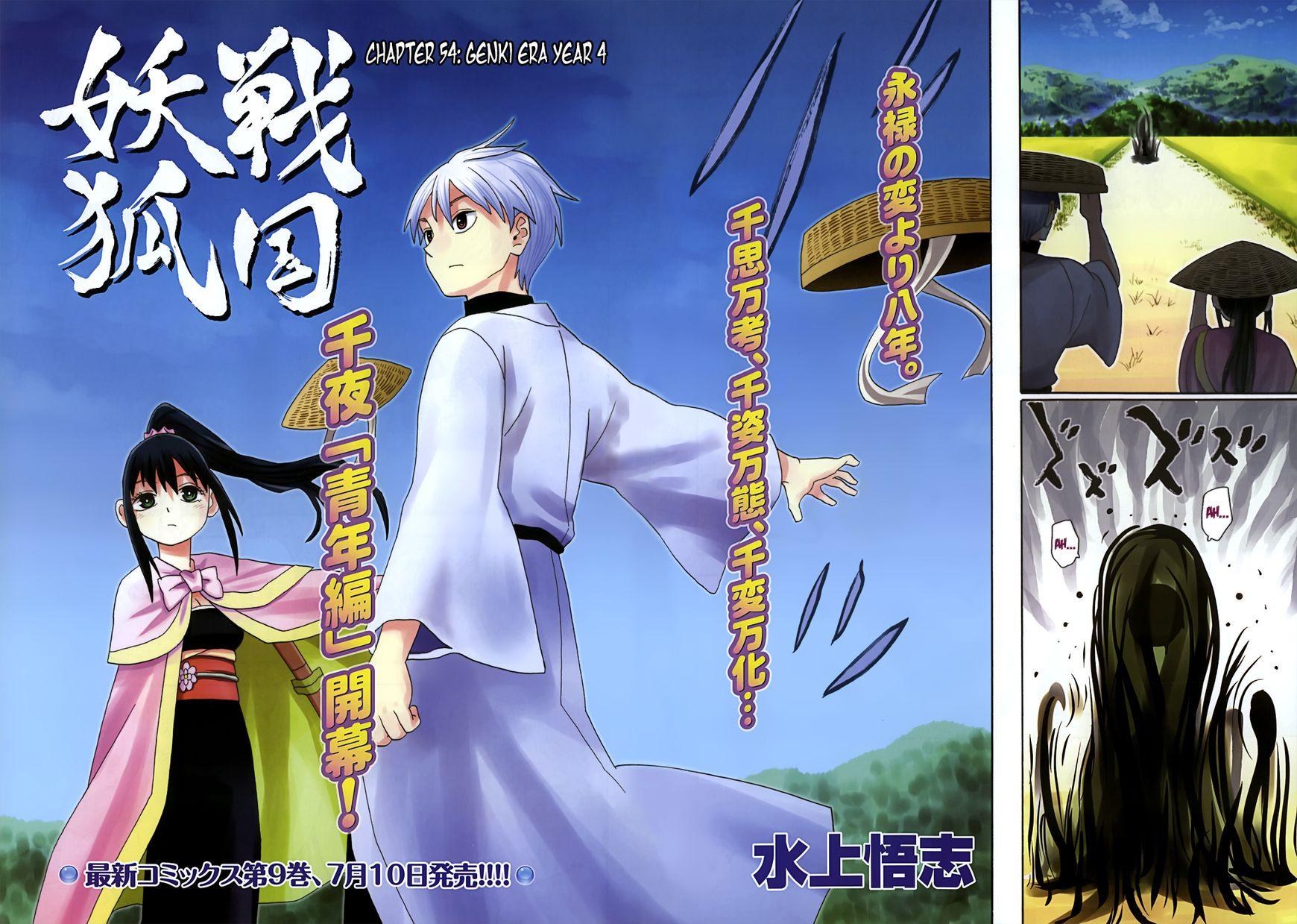 Sengoku Youko 54 Page 2