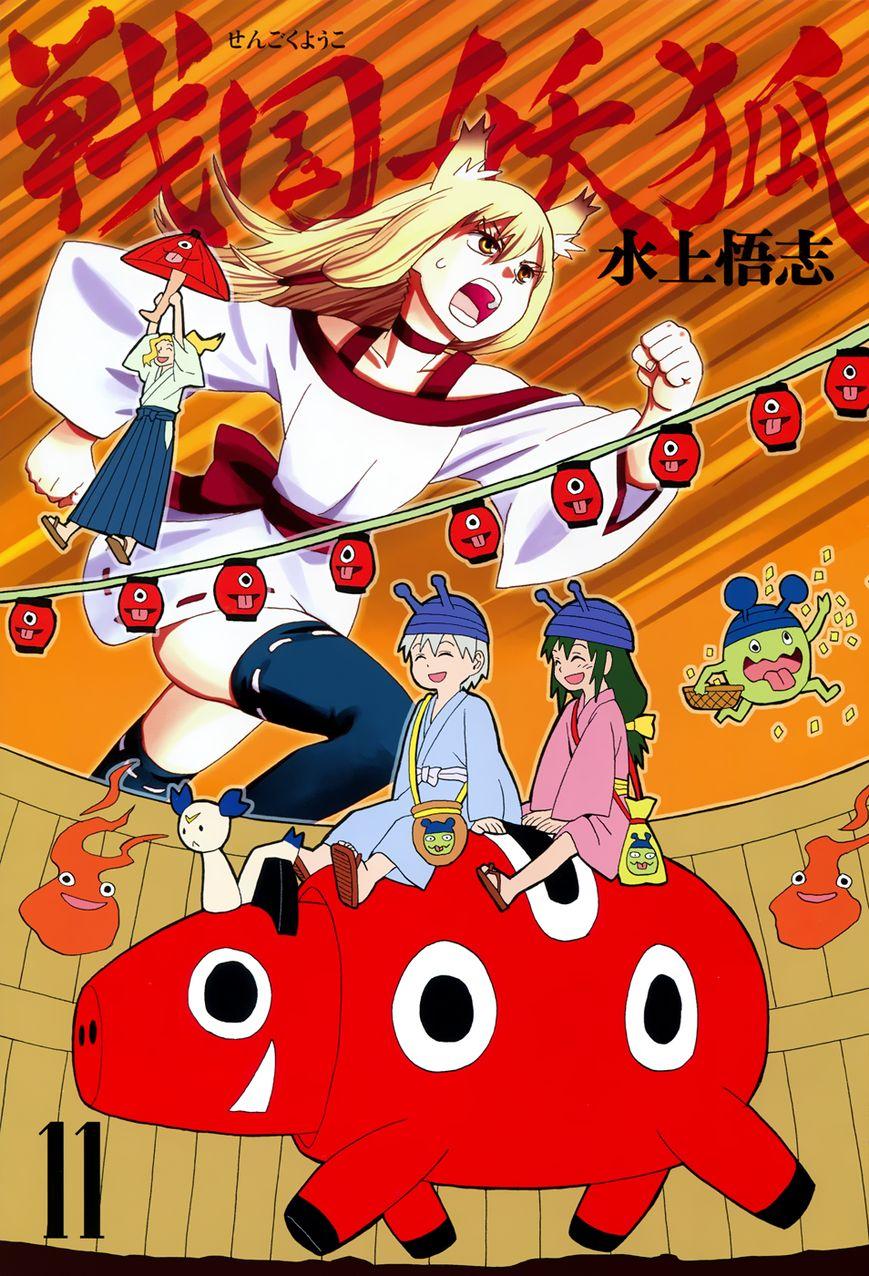 Sengoku Youko 58 Page 2