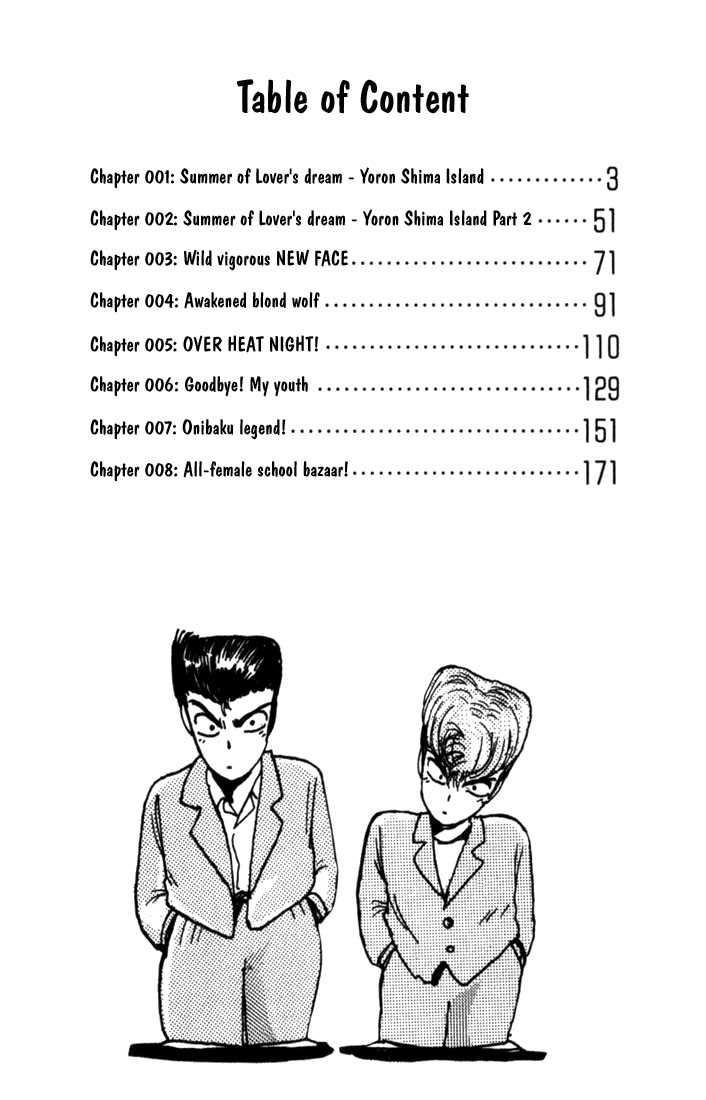 Shounan Junai Gumi 1.1 Page 3