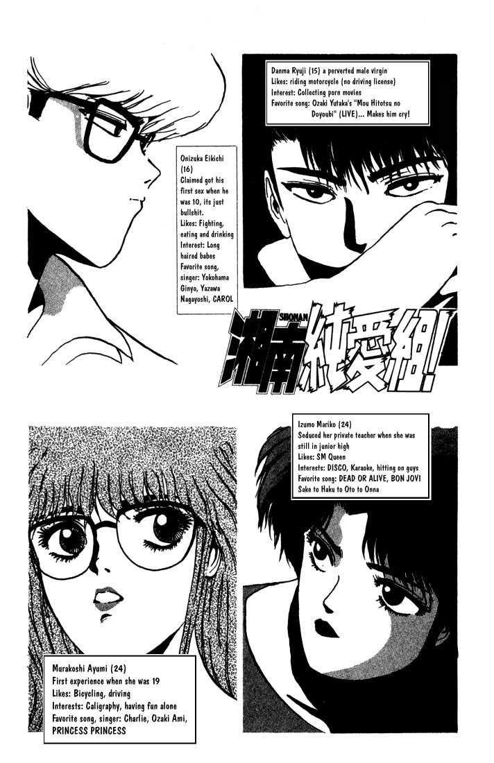 Shounan Junai Gumi 3 Page 2
