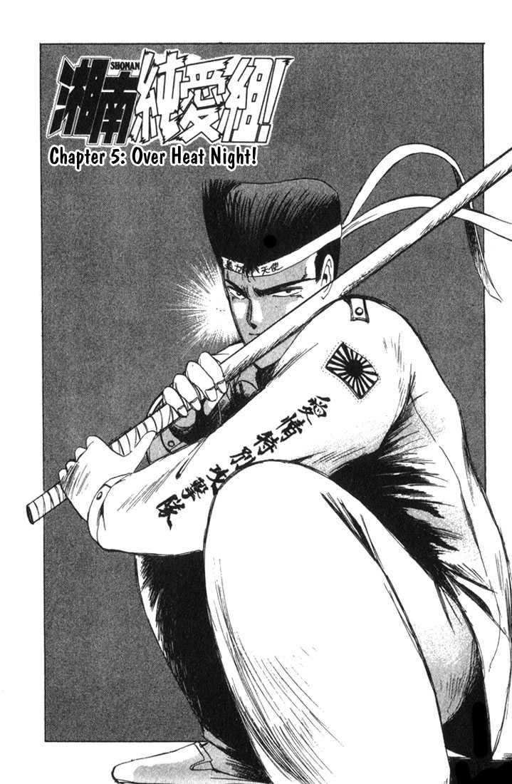 Shounan Junai Gumi 5 Page 2